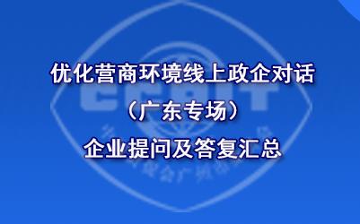 优化营商环境线上政企对话会(广东专炒蚵睢)